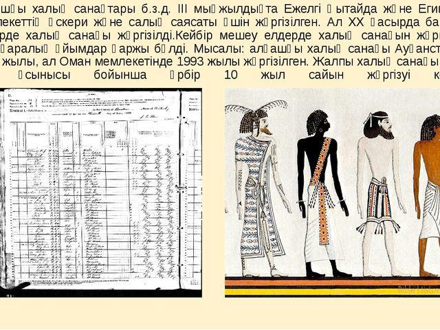 Алғашқы халық санақтары б.з.д. ІІІ мыңжылдықта Ежелгі Қытайда және Египетте м...