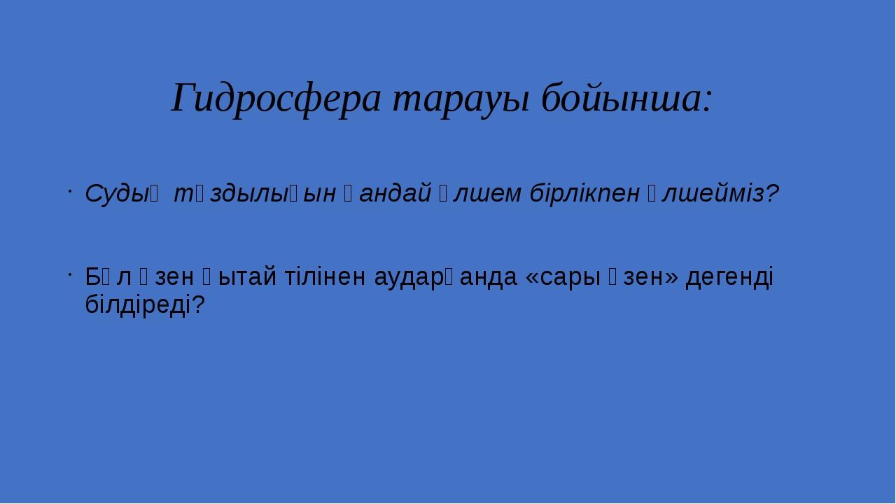 Гидросфера тарауы бойынша: Судың тұздылығын қандай өлшем бірлікпен өлшейміз?...