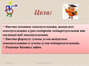 30.11.2012 Ввести понятие многоугольника, выпуклого многоугольника и рассмотр