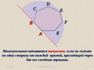 30.11.2012 www.konspekturoka.ru * Многоугольник называется выпуклым, если он