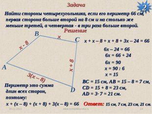 30.11.2012 www.konspekturoka.ru * Задача Найти стороны четырехугольника, если