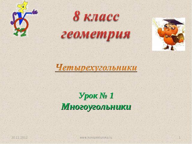 Урок № 1 Многоугольники 30.11.2012 * www.konspekturoka.ru www.konspekturoka.ru