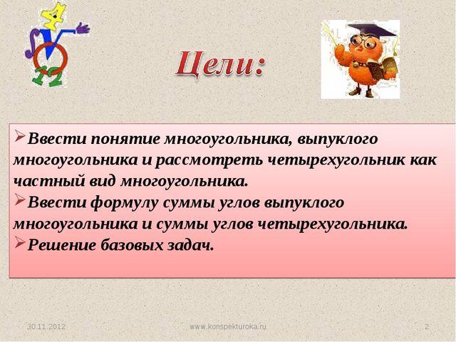 30.11.2012 Ввести понятие многоугольника, выпуклого многоугольника и рассмотр...