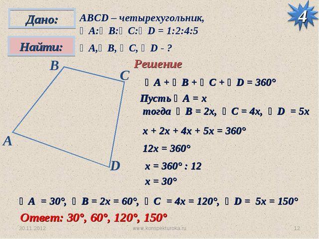 30.11.2012 www.konspekturoka.ru * АВСD – четырехугольник, ∠А:∠B:∠C:∠D = 1:2:4...