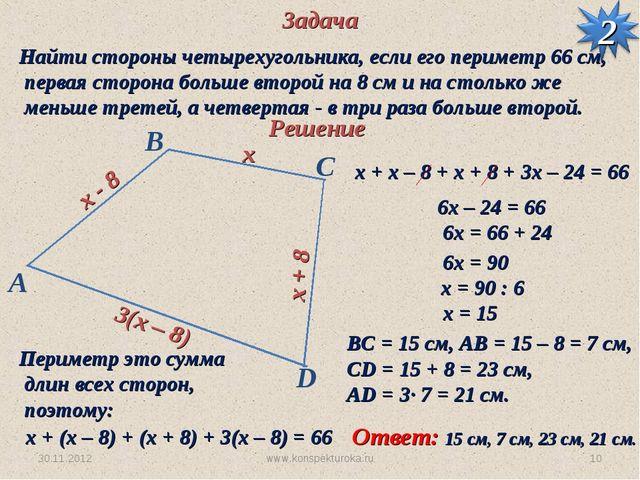 30.11.2012 www.konspekturoka.ru * Задача Найти стороны четырехугольника, если...
