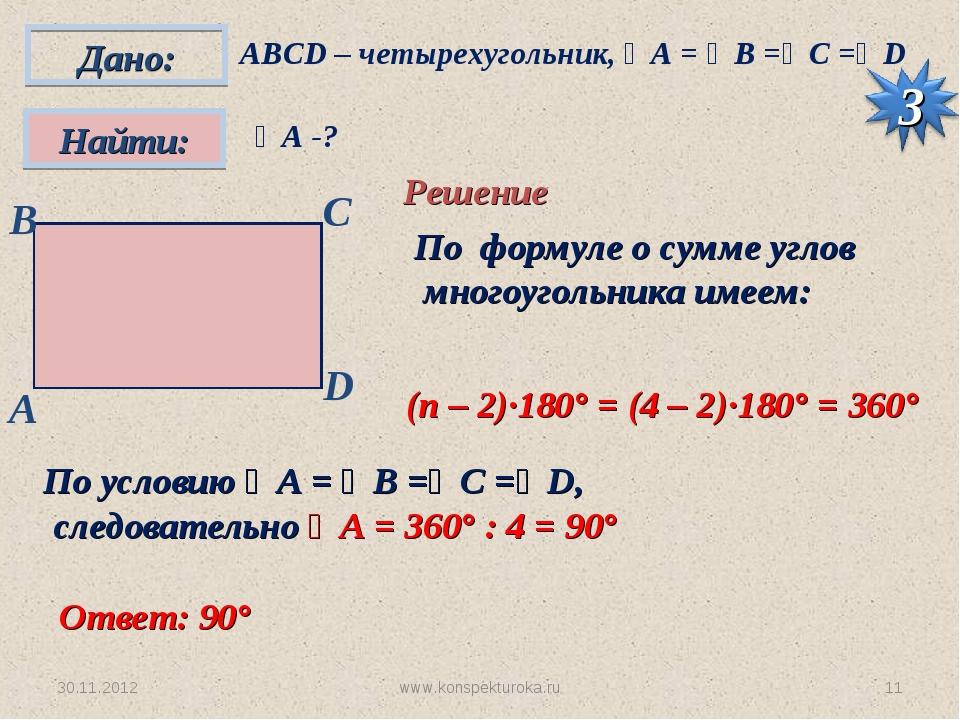 30.11.2012 www.konspekturoka.ru * АВСD – четырехугольник, ∠А = ∠B =∠C =∠D ∠А...