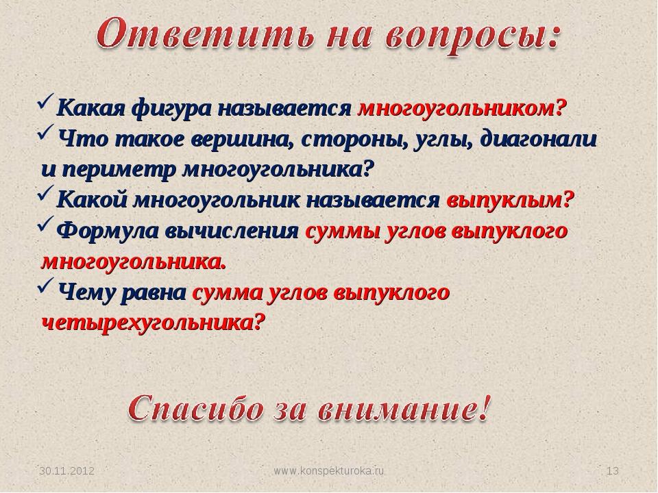 30.11.2012 * www.konspekturoka.ru Какая фигура называется многоугольником? Чт...
