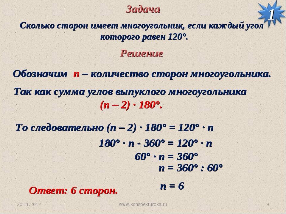 30.11.2012 www.konspekturoka.ru * Задача Сколько сторон имеет многоугольник,...