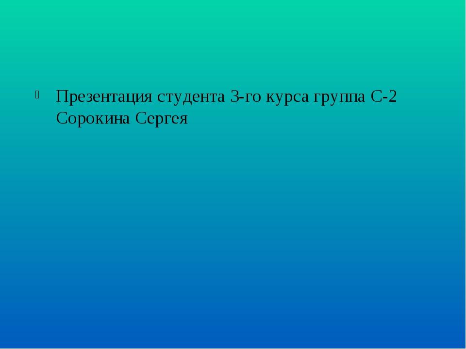 Презентация студента 3-го курса группа С-2 Сорокина Сергея