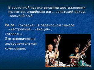 В восточной музыке высшими достижениями являются: индийская рага, азиатский