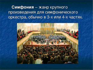 Симфония – жанр крупного произведения для симфонического оркестра, обычно в