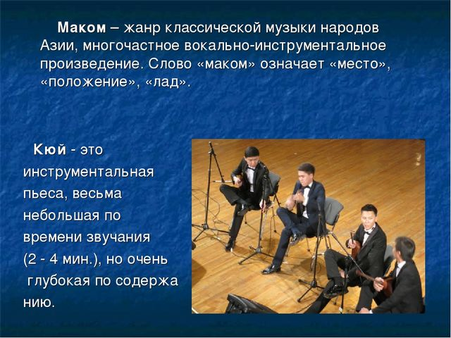 Маком – жанр классической музыки народов Азии, многочастное вокально-инструм...