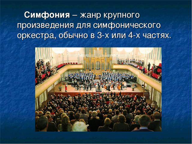 Симфония – жанр крупного произведения для симфонического оркестра, обычно в...