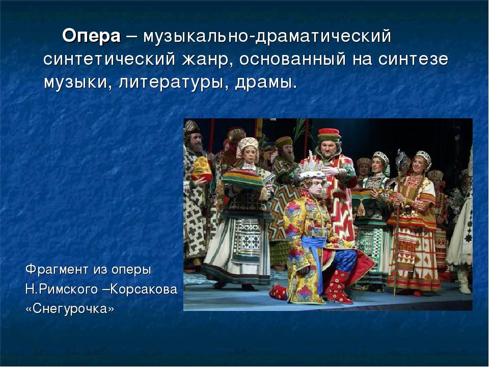 Опера – музыкально-драматический синтетический жанр, основанный на синтезе м...