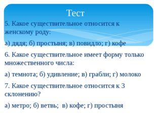 5. Какое существительное относится к женскому роду: а) дядя; б) простыня; в)
