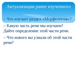 – Что изучает раздел «Морфология»? – Какую часть речи мы изучаем? Дайте опред