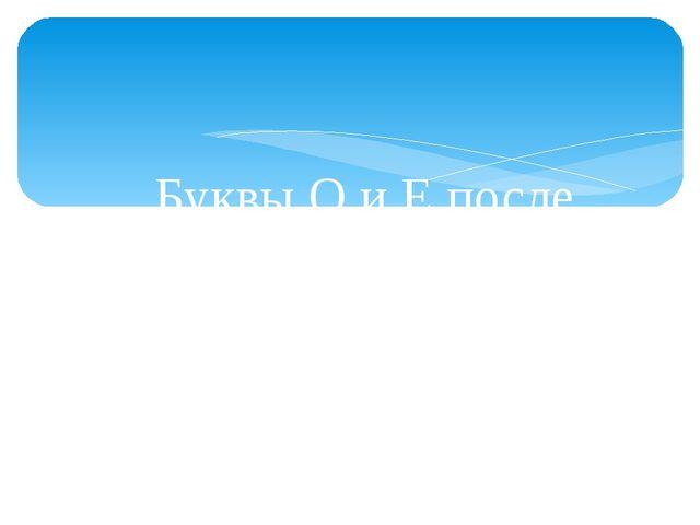 Буквы О и Е после шипящих и Ц в окончаниях существительных