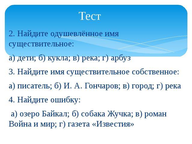 2. Найдите одушевлённое имя существительное: а) дети; б) кукла; в) река; г) а...