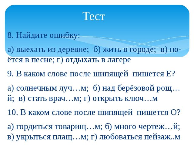 8. Найдите ошибку: а) выехать из деревне; б) жить в городе; в) по- ётся в пес...