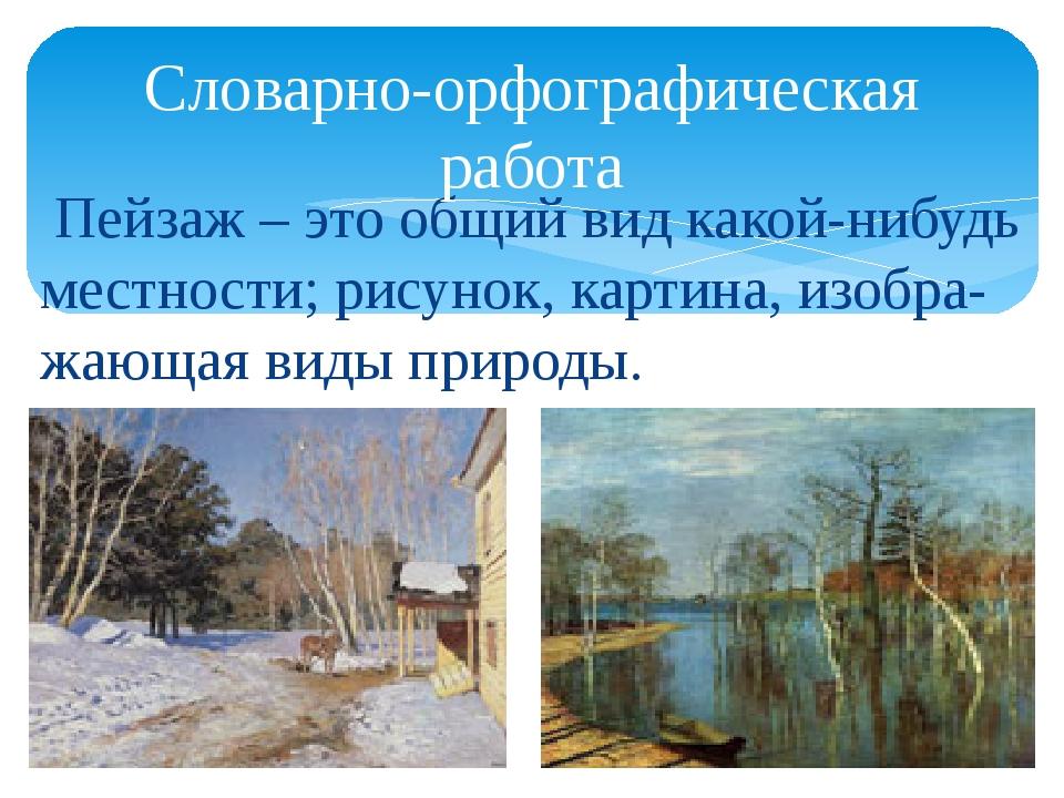 Пейзаж – это общий вид какой-нибудь местности; рисунок, картина, изобра- жаю...