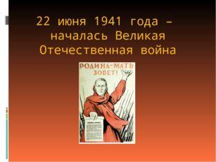 22 июня 1941 года – началась Великая Отечественная война