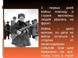 С первых дней войны повсюду в стране миллионы людей рвались на фронт. Война –
