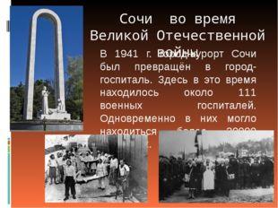 Сочи во время Великой Отечественной войны В 1941 г. город-курорт Сочи был пре