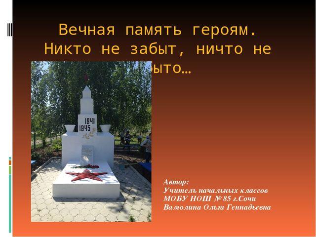 Вечная память героям. Никто не забыт, ничто не забыто… Автор: Учитель начальн...