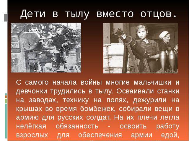 Дети в тылу вместо отцов. С самого начала войны многие мальчишки и девчонки т...