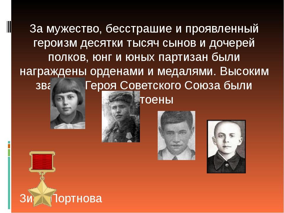 За мужество, бесстрашие и проявленный героизм десятки тысяч сынов и дочерей п...