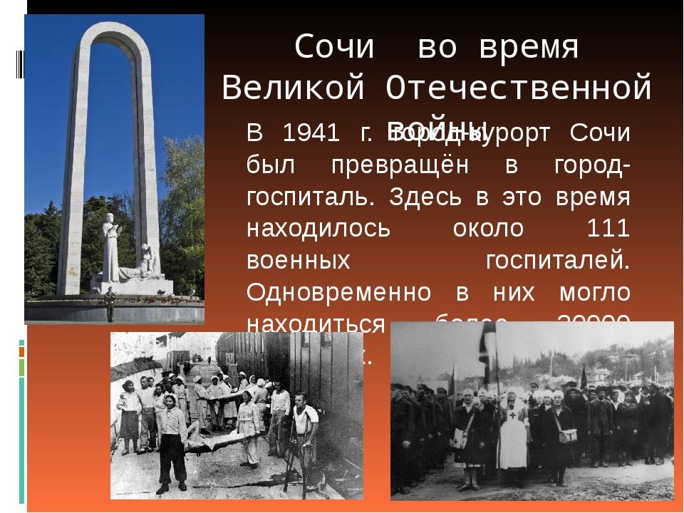 Сочи во время Великой Отечественной войны В 1941 г. город-курорт Сочи был пре...