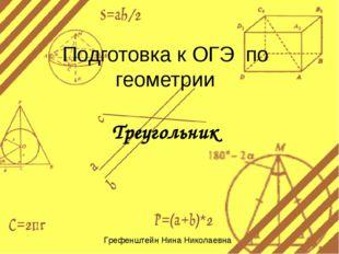 Треугольник Грефенштейн Нина Николаевна Подготовка к ОГЭ по геометрии