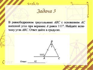 Задача 3 42