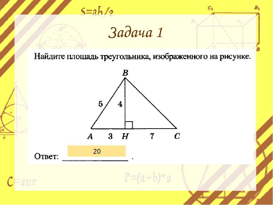 Задача 1 20