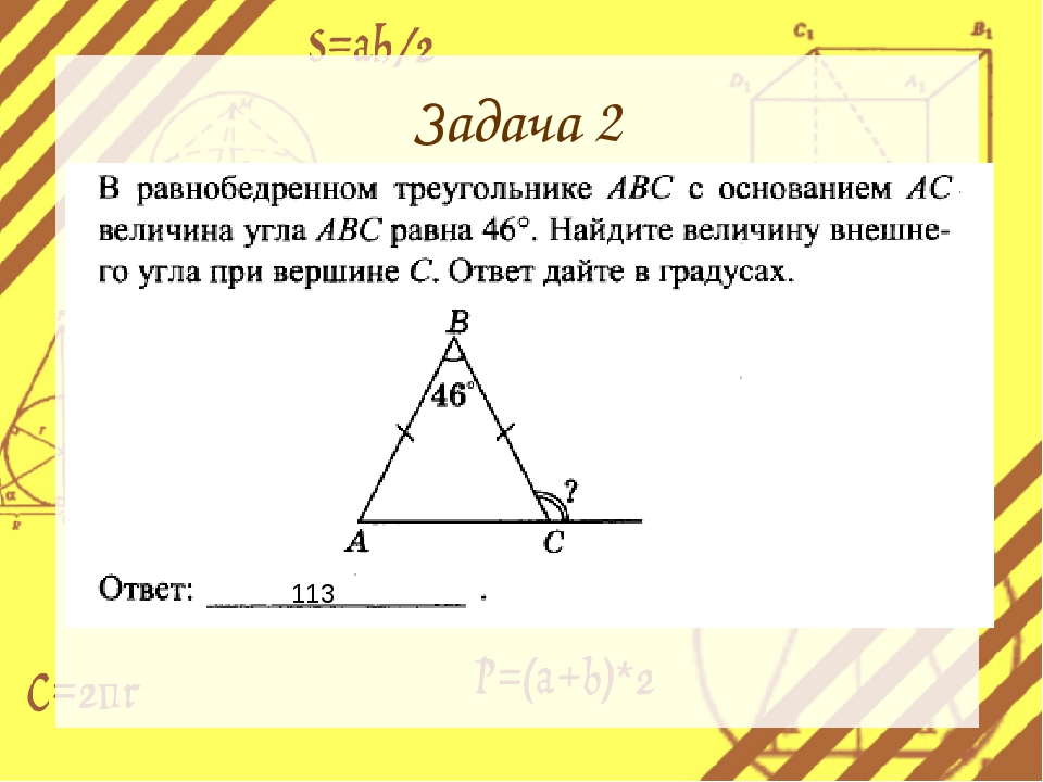 Задача 2 113