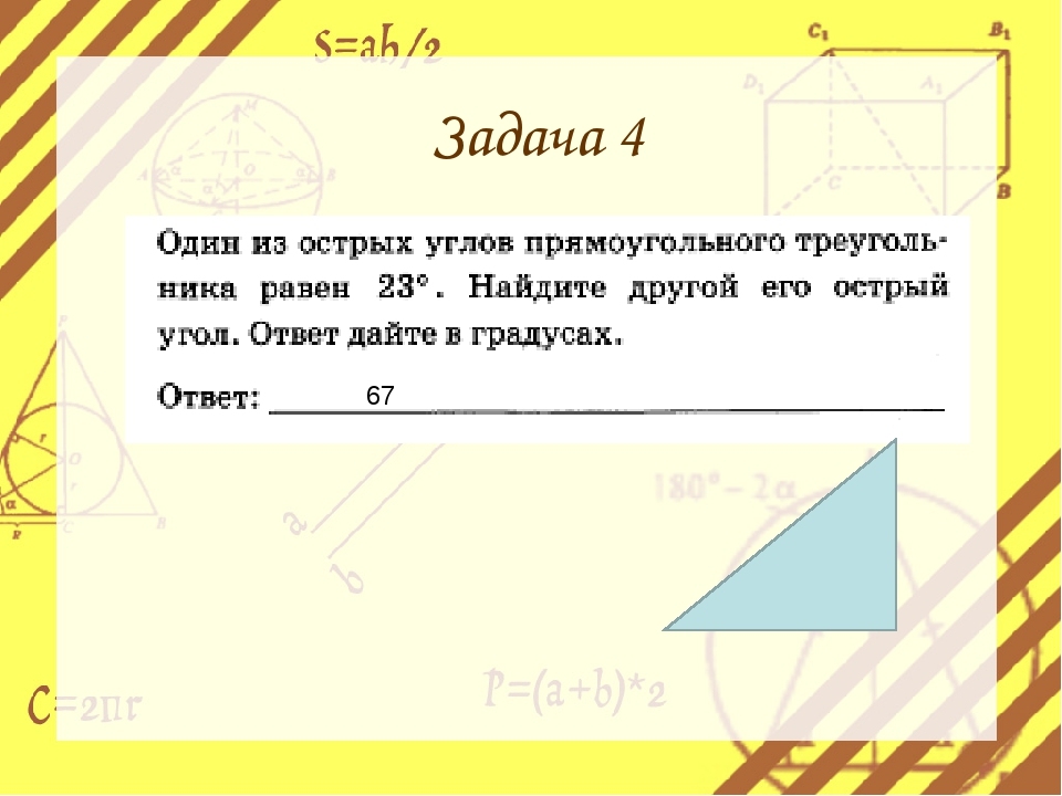 Задача 4 67