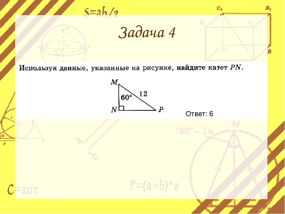 Задача 4 Ответ: 6