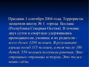 Праздник 1 сентября 2004 года. Террористы захватили школу № 1 города Беслана