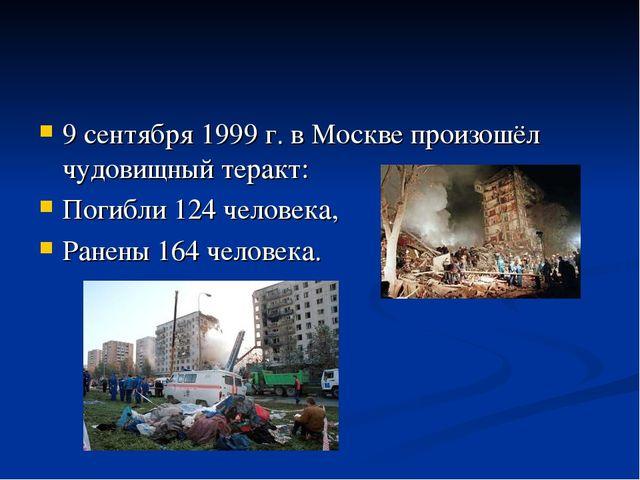 9 сентября 1999 г. в Москве произошёл чудовищный теракт: Погибли 124 человека...