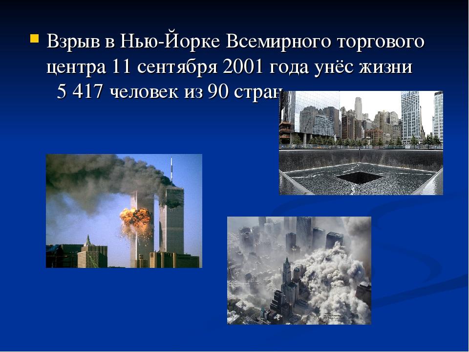 Взрыв в Нью-Йорке Всемирного торгового центра 11 сентября 2001 года унёс жизн...