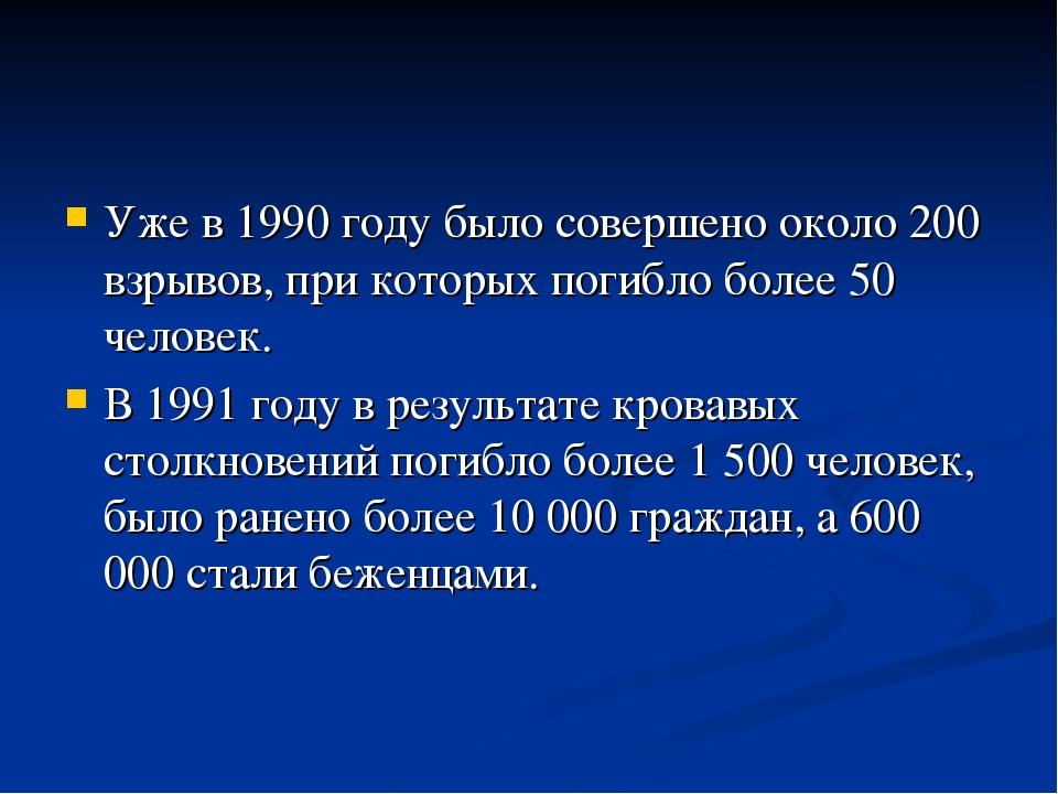 Уже в 1990 году было совершено около 200 взрывов, при которых погибло более 5...
