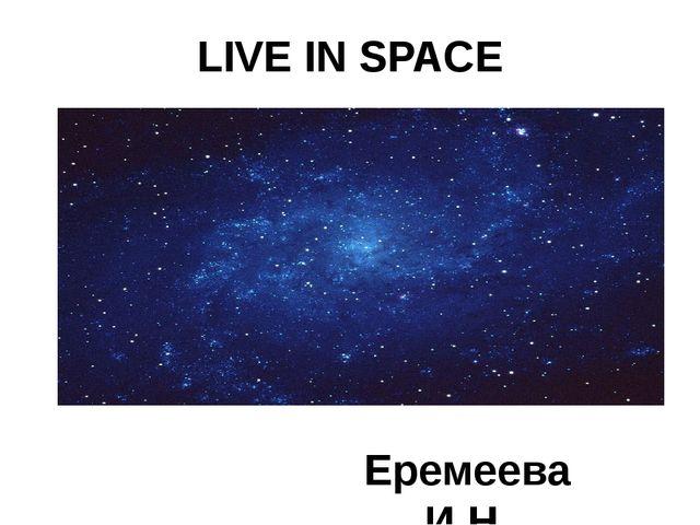 LIVE IN SPACE Еремеева И.Н.