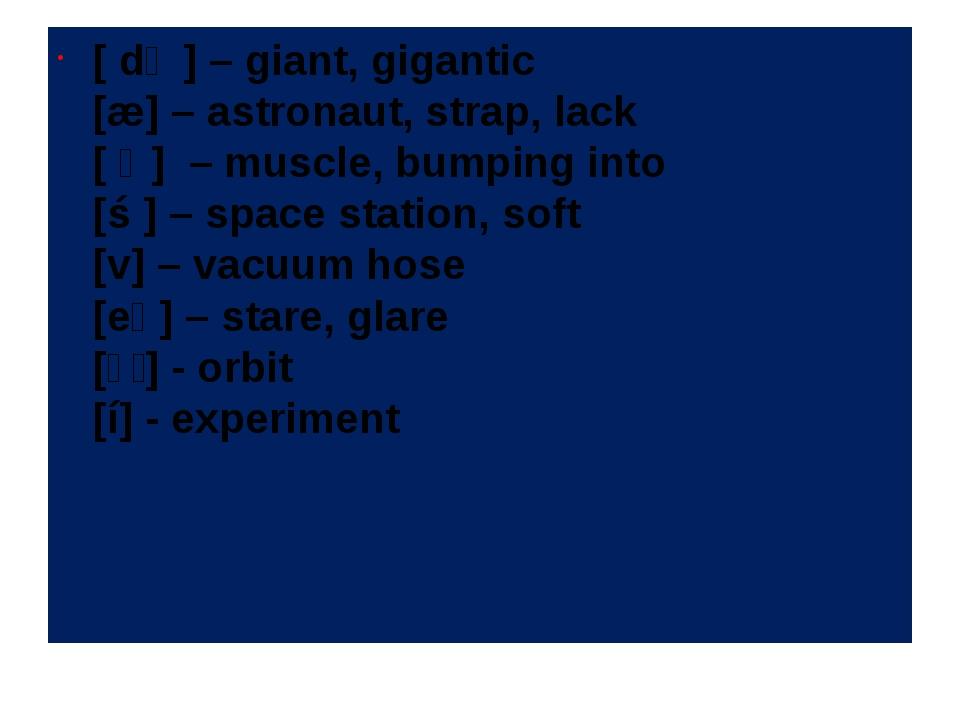 [ dʒ ] – giant, gigantic [æ] – astronaut, strap, lack [ Ʌ] – muscle, bumping...
