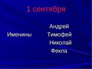 1 сентября Андрей Именины Тимофей Николай Фекла