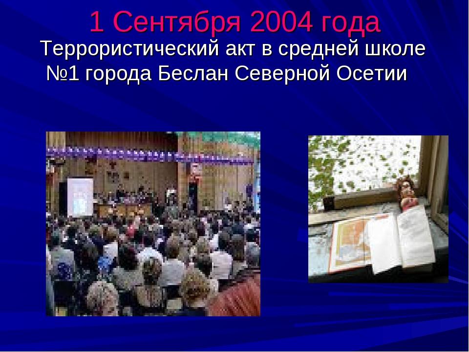 1 Сентября 2004 года Террористический акт в средней школе №1 города Беслан Се...