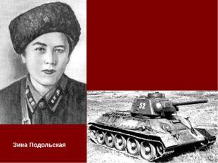 Зина Подольская
