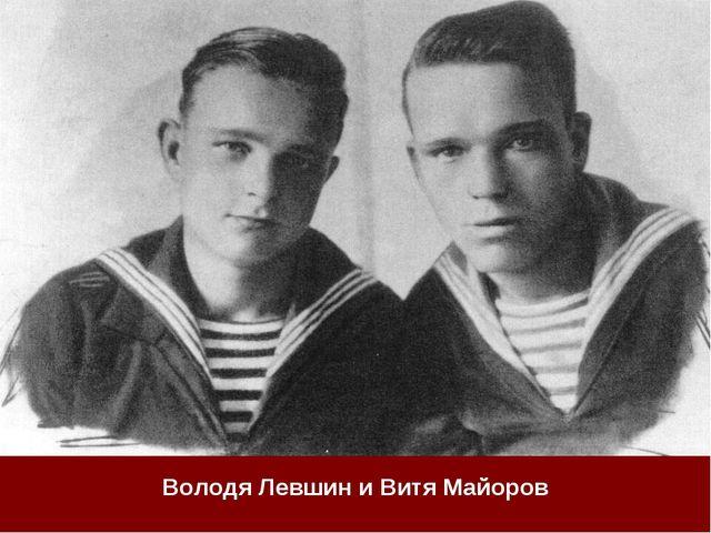 Володя Левшин и Витя Майоров