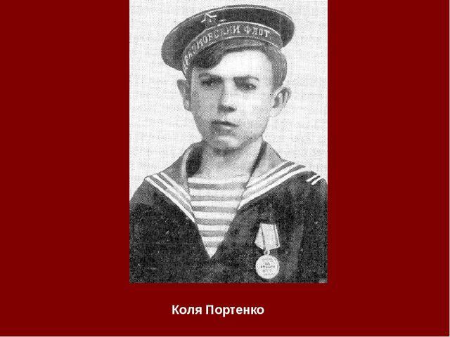 Коля Портенко