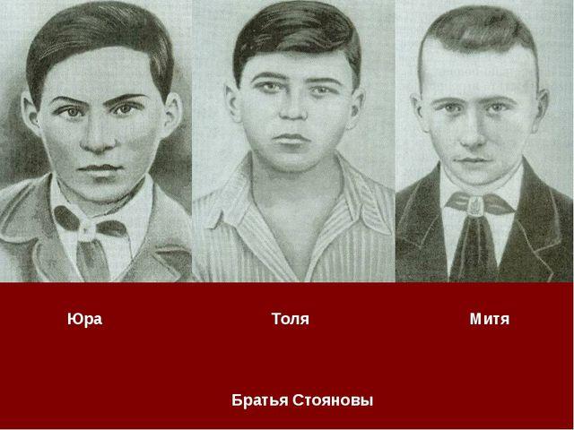 Братья Стояновы Юра Толя Митя
