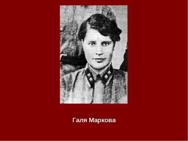 Галя Маркова